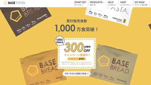 ベースフード(BASE FOOD)の購入方法1