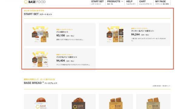 ベースフード(BASE FOOD)の購入方法2