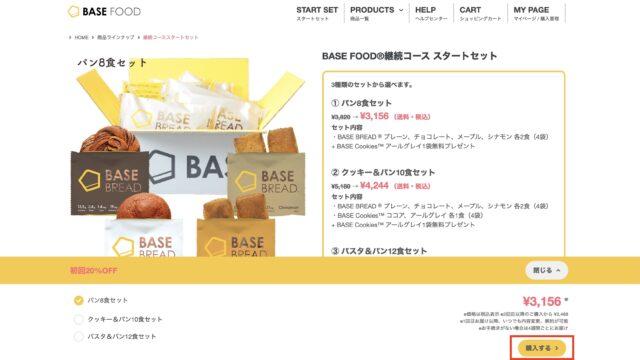 ベースフード(BASE FOOD)の購入方法3