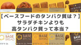 ベースフードのタンパク質