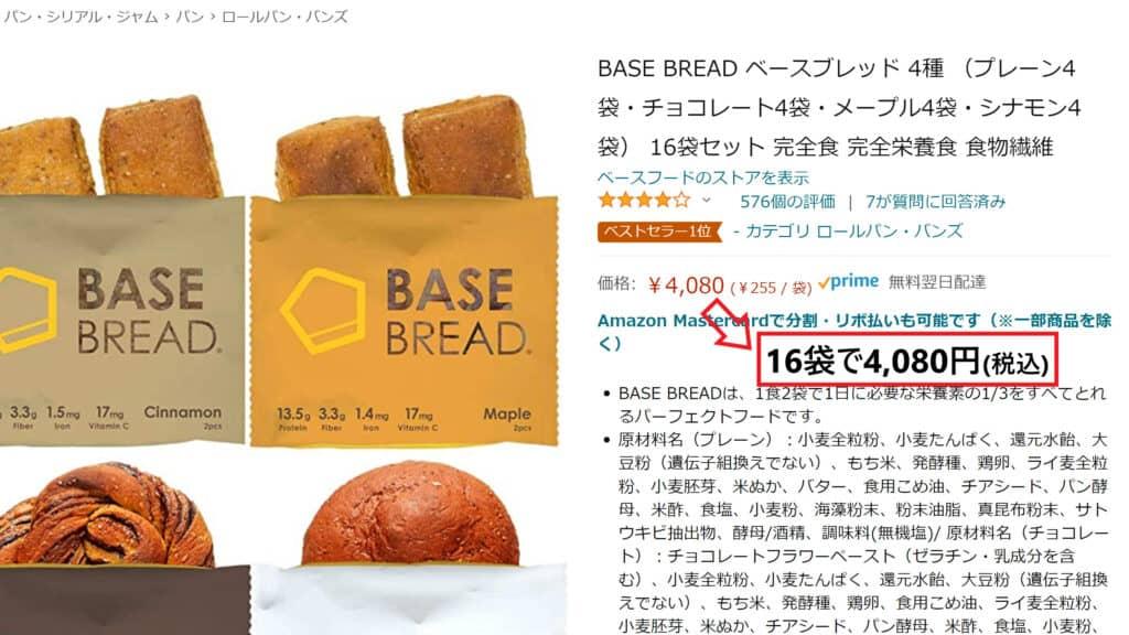 BASE FOOD Amazon