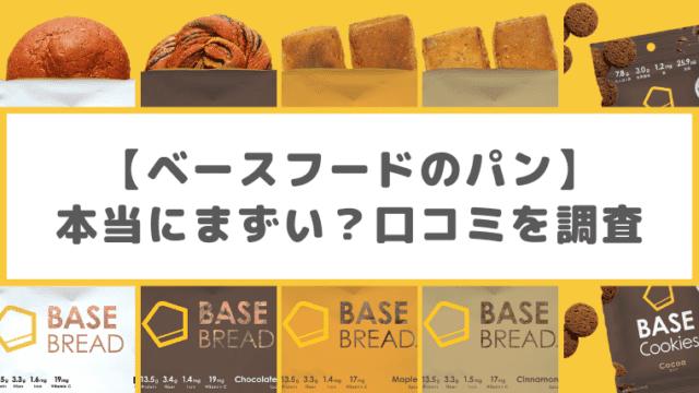 ベースフードのパンの口コミ
