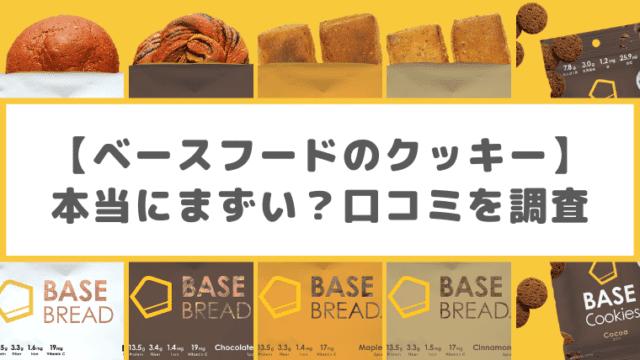 ベースフードのクッキー